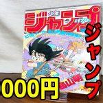 【購入品紹介】37年前の激レア漫画「ドラゴンボール」連載開始号を開封!【週刊少年ジャンプ】