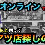 【一番くじ】ドラゴンボール!実店舗とオンラインで激アツ店探しの旅!! ☆409