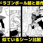 ドラゴンボール超と原作【似ているシーン比較】まとめ(4~6巻)