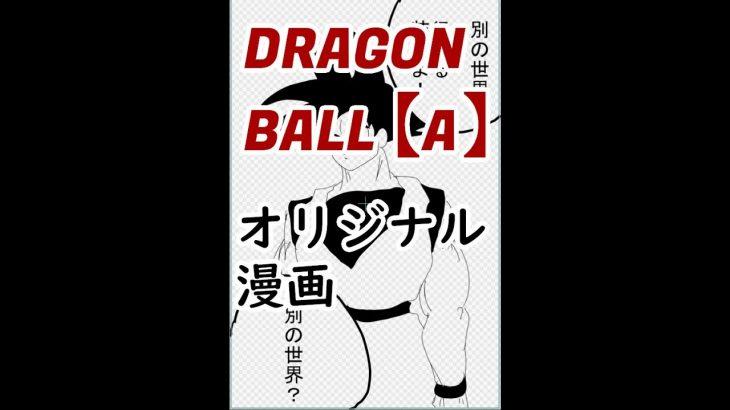 ドラゴンボールA 1話目【オリジナル漫画】