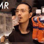 【ASMR】「ボディウォーター/ドラゴンボール超(悟空)(株式会社モック)」をゴクゴク飲む音【水】