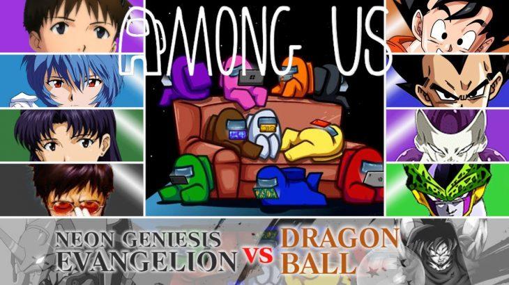 【 Among Us / 宇宙人狼 】ドラゴンボール vs エヴァ !! 声真似祭り開催!【 のったん視点 】