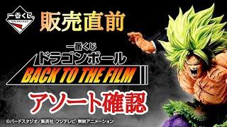【一番くじ】 ドラゴンボール BACK TO THE FILM 販売直前!!アソート確認!とおちゃんチャンネル