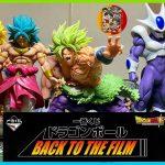 一番くじ ドラゴンボール BACK TO THE FILM フィギュア レビュー Ichiban Kuji Dragon Ball Masterlise King Clustar Toy Review