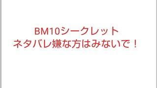 BM10 シークレット画像 アビリティ公開! SDBHドラゴンボールヒーローズビッグバンミッション10弾