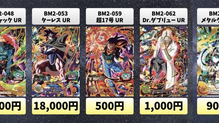 【BM1~BM3弾】衝撃!ドラゴンボールヒーローズ買取価格!SDBH#1