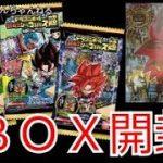 ドラゴンボール 超戦士シールウエハース超 奇跡のフュージョン 1BOX開封!!!