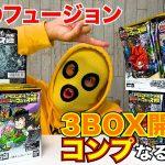 【ドラゴンボール超戦士シールウエハース超 奇跡のフュージョン】3BOX開封でコンプを目指す!!!はっっ!!!