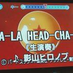 [アニメドラゴンボール]CHA-LA  HEAD-CHA-LA      歌ってみた
