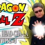【アニソン】ドラゴンボールZの主題歌「CHA-LA HEAD-CHA-LA/影山ヒロノブ」を吉川晃司のものまねで歌ってみた【神奈月】