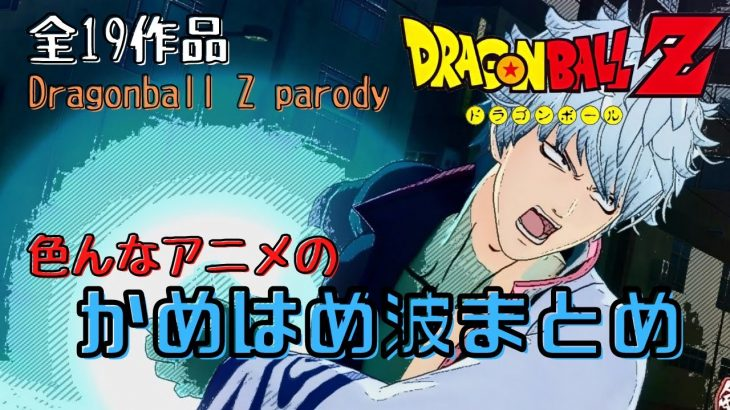 色んなアニメのかめはめ波!集めてみた/ドラゴンボール【DB DBZ DBS/Anime parodies/Kamehameha】Dragonball Z parody/