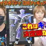 DB ギニューの決定版を発見!! ドラゴンボール改 組立式 ハイクオリティ DXフィギュア Vol.3(開封、紹介、レビュー)