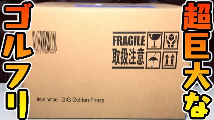 【ドラゴンボール】世界一大きい(たぶん)!『ドラゴンボール超 ギガンティックシリーズ ゴールデンフリーザ』開封レビュー DRAGON BALL Super Golden Frieza【プレバン】