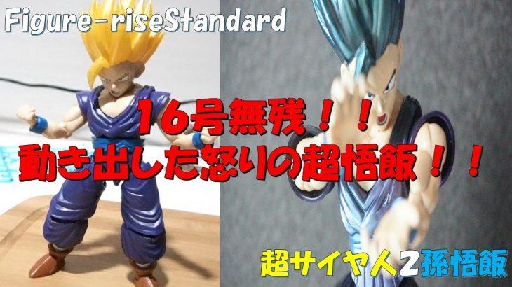 【ドラゴンボール】16号無残!!動き出した怒りの超悟飯!!ついにブルーに覚醒だ!!【DRAGONBALL】