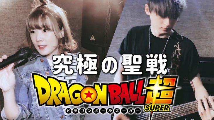 七龍珠超『究極の聖戦(バトル) 』Dragon Ball Super/ドラゴンボール超/Ultimate Battle /串田アキラ【中日歌詞付】cover by TOKIMEKI CHANNEL