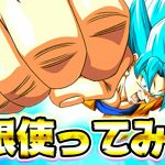 【ドッカンバトル】極限した変身悟空を使ってみた!【Dragon Ball Z Dokkan Battle】