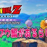 【Dragon Ball Z KAKAROT】今度こそラスト【完】 ドラゴンボールZ カカロット