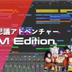 魔訶不思議アドベンチャー -EDM Edition- [DRAGON BALL/ドラゴンボール]