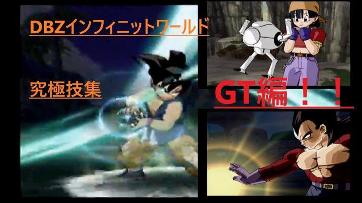 GT編 ドラゴンボールZインフィニットワールド究極技集