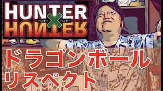 【HUNTER×HUNTER】ドラゴンボールへのリスペクト 岡田斗司夫 切り抜き