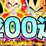 【ドッカンバトル】LRクリ悟飯とベジータを狙って頂伝説降臨200連ガチャ【Dragon Ball Z Dokkan Battle】