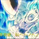 ドラゴンボール超 限界突破✖︎サバイバー MAD 『Dragon ball super op』