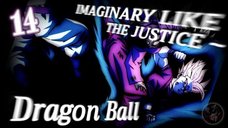 【MAD】ドラゴンボール × IMAGINARY LIKE THE JUSTICE