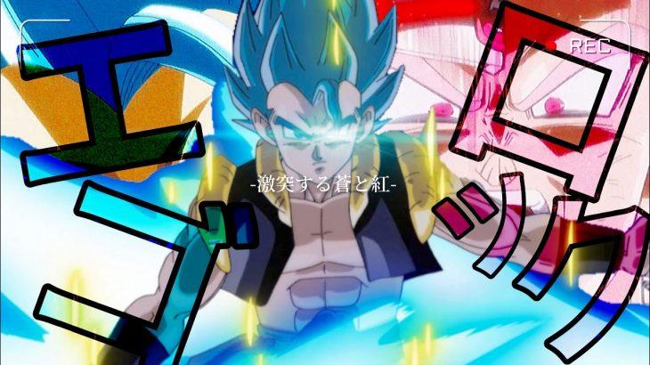 【短MAD】『激突する蒼と紅』×『エゴロック』(1080p推奨)