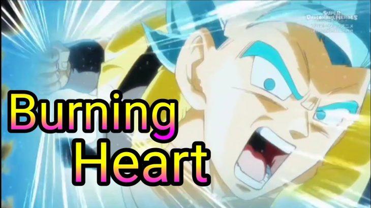 「MAD」ドラゴンボールヒーローズプロモーションアニメ×Burning Heart