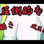 【MAD】ドラゴンボールZ フリーザ編 改造版
