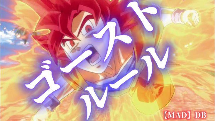 【ラスサビMAD】ドラゴンボールZ神と神×ゴーストルール