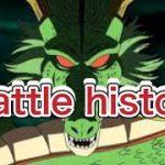 【ドラゴンボール】〜ドクター=ファンクビート〜【MAD】battle history