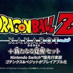 Nintendo Switch(TM)「ドラゴンボールZ KAKAROT + 新たなる覚醒セット」ゴテンクス&ベジット紹介プレイ動画