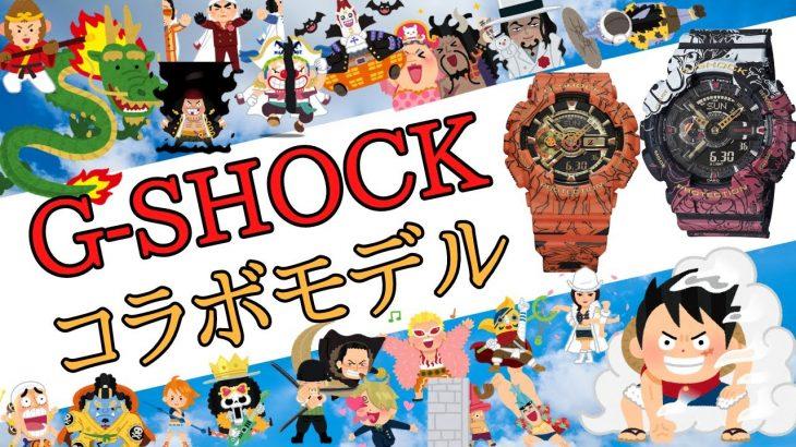 【コラボ】大人気ONE PIECE、ドラゴンボールとG-SHOCKコラボレーションモデルが登場!
