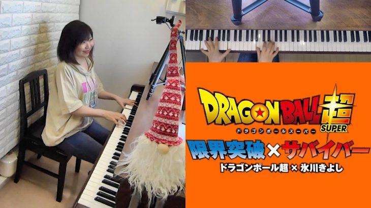 """ドラゴンボール超 OP """"限界突破×サバイバー/氷川きよし/Piano Cover/Dragon Ball Super – Opening 2 – Limit-Break x Survivor"""