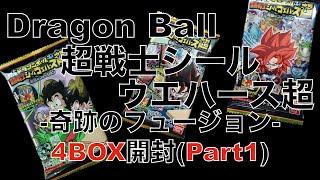 [開封動画](Part2-1)ドラゴンボール 超戦士シールウエハース超 奇跡のフュージョン
