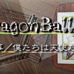 Renewal ver. 箏 /僕たちは天使だった・ドラゴンボールZ /bokutachi wa tenshi datta (We were angels)・DRAGONBALLZ