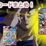 【SDBH】高騰カードまとめ!(メルカリ相場・美品) ドラゴンボールヒーローズビッグバンミッションまで