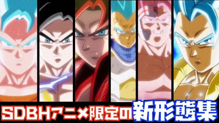 ゴジータブルーもキラキラ進化!SDBHプロモアニメ限定の新形態集【スーパードラゴンボールヒーローズ プロモーションアニメ、監獄惑星、宇宙争乱、宇宙創成、新時空大戦】