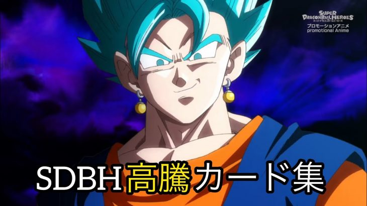 【SDBH】高騰カード集【スーパードラゴンボールヒーローズ】
