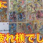 【SDBH】お疲れ様でした!〜スーパードラゴンボールヒーローズオリパ開封とカード紹介と特大感謝〜