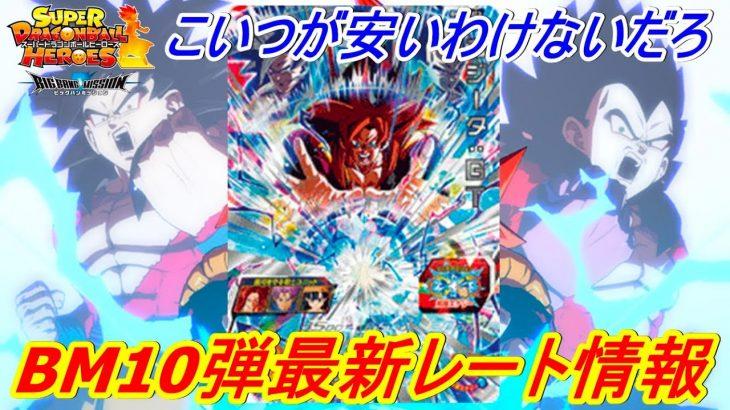 【SDBH】まさかの変動か⁉BM10弾最新レート情報【スーパードラゴンボールヒーローズ】