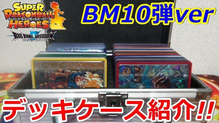 【SDBH】久しぶりのデッキケース紹介!!BM10弾ver【スーパードラゴンボールヒーローズ】