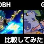 SDBHとGTを比較してみた。                                     (スーパードラゴンボールヒーローズプロモーションプロモーションアニメ ドラゴンボールGT)