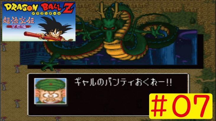 【SFC】#07 ドラゴンボール超悟空伝 突撃編をやってみた(゚∀゚) Dragon Ball