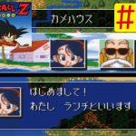 【SFC】#08 ドラゴンボール超悟空伝 突撃編をやってみた(゚∀゚) Dragon Ball