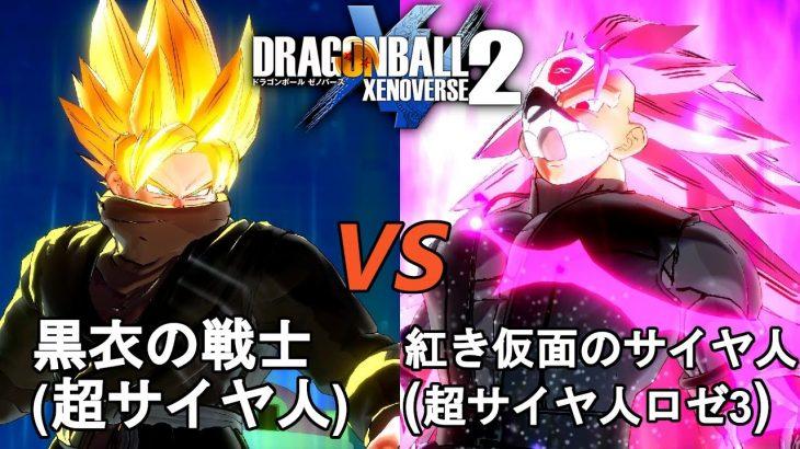 SW特別編 第二弾 ドラゴンボールゼノバース2 新時空大戦編1 黒衣の戦士(超サイヤ人)Vs紅き仮面のサイヤ人(超サイヤ人ロゼ3) Dragon Ball Xenoverse  2