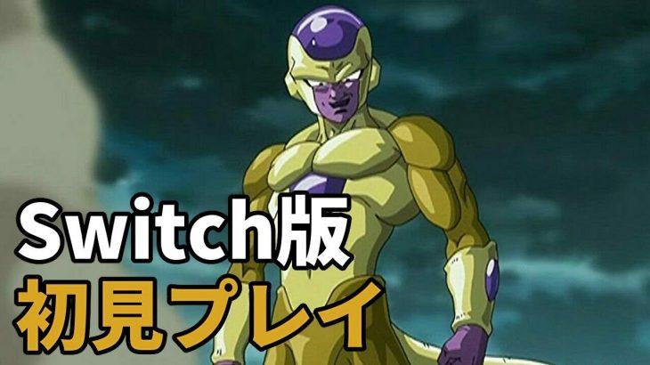 【Switch版】ゴールデン フリーザ編  フリーザに再び『バイバイキーン』言わす!【ドラゴンボールZ カカロット 】