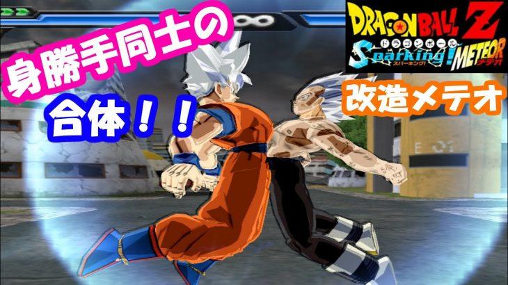 ドラゴンボールスパーキングメテオ改造 身勝手同士の合体!ベジット爆誕! -Tenkaichi3 Goku and Vegeta Ultra instinct Potara MOD