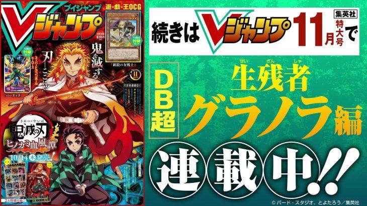 マンガ『ドラゴンボール超』告知Vジャンプ2021年11月特大号